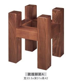 Стойка Dunhuang A, арт. DHA, ширина 33,5 × глубина 31 × высота 42